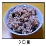 No.270 2018.03 「酵素玄米」を作ってみました♪