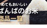 玄米ライスドットコムは玄米が大好きな米農家が情報提供しているサイトです