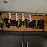 ひゃくまん穀を高田川部屋へ