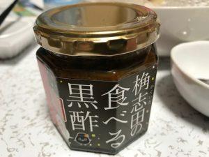 桷志田の食べる黒酢