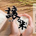 「譲る米」と特別栽培米とは、何が違うのか?「お客様に分かりやすく栽培方法を紹介する」の挑戦のため