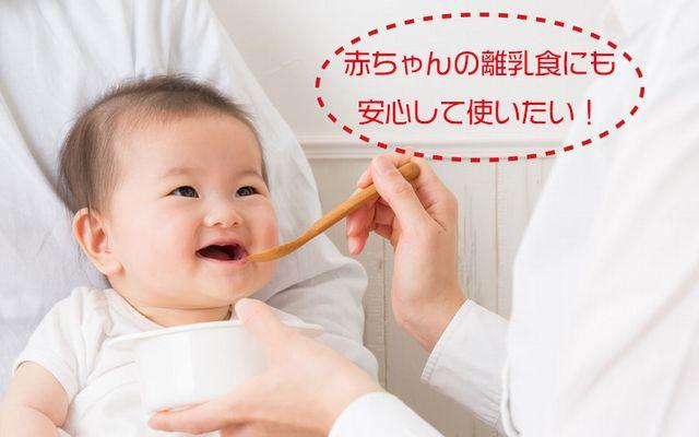 譲る米 離乳食にも安心