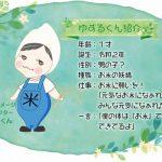 お米の妖精「ゆずるくん」の誕生秘話と「譲る米」無防備な赤ちゃんだからより安心できるお米を。