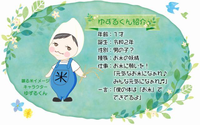 「譲る米」イメージキャラクターお米の妖精「ゆずるくん」