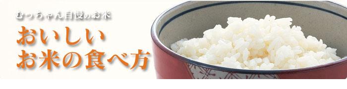 ばんばの玄米
