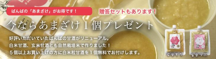 玄米甘酒商品詳細