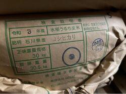 譲る米一等米令和3