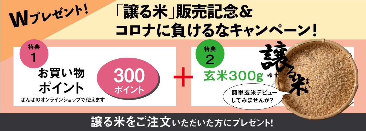 「譲る米」販売記念& コロナに負けるなキャンペーン!