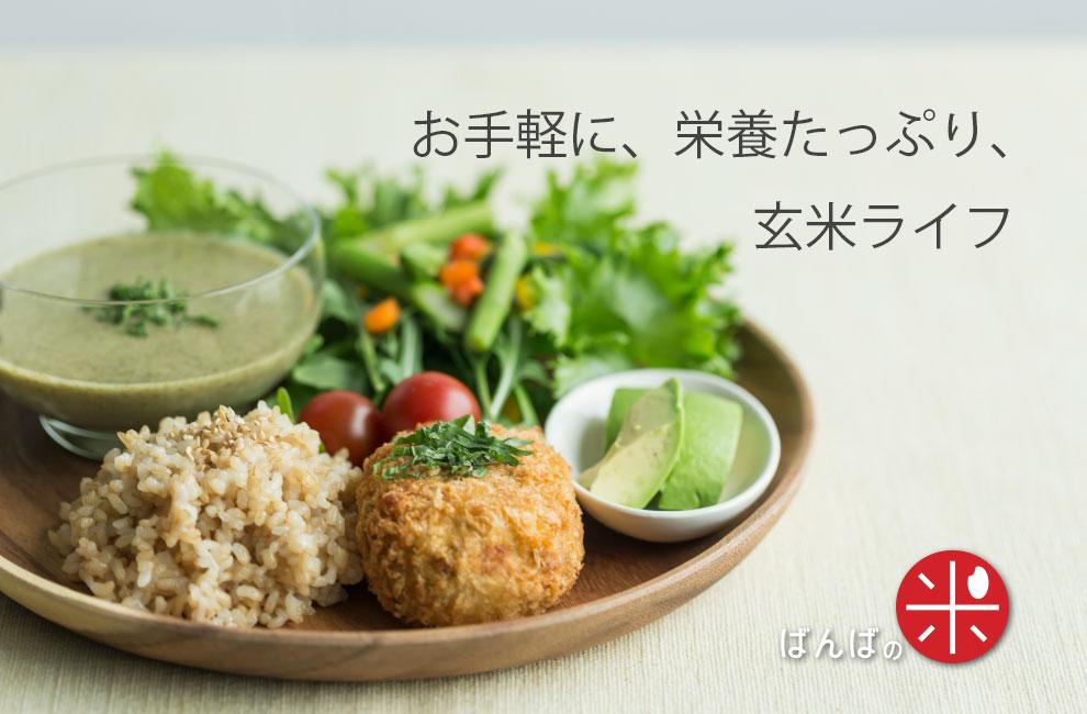 譲る米で玄米ライフ